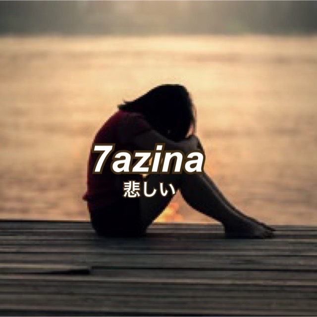悲しそうな女の子