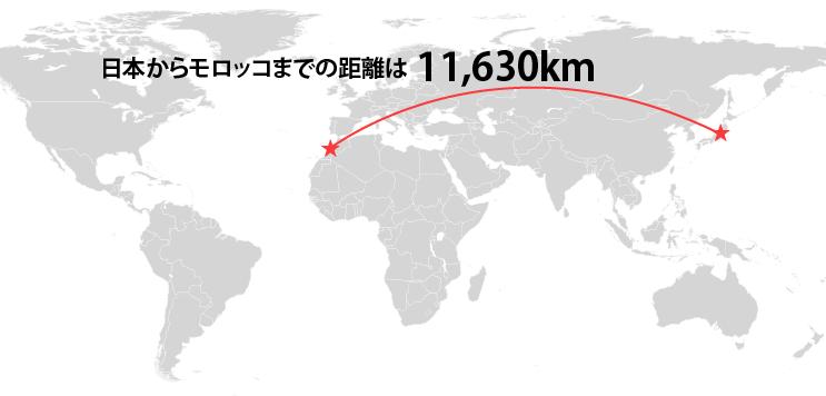 世界地図,モロッコと日本までの距離は11,630km