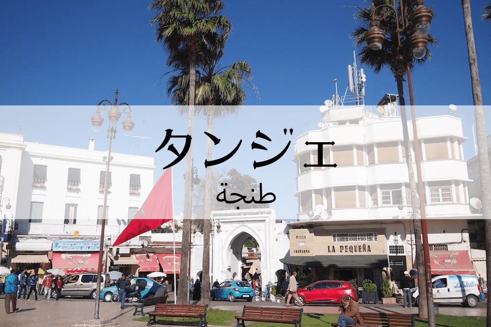 【モロッコ旅行】タンジェ観光ガイド(旧市街・メディナ・食事・カフェ)tanger,morocco