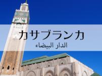 モロッコ旅行カサブランカ観光
