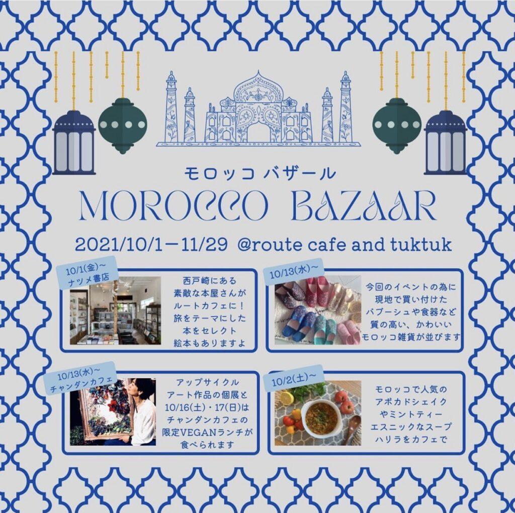 morocco bazaar